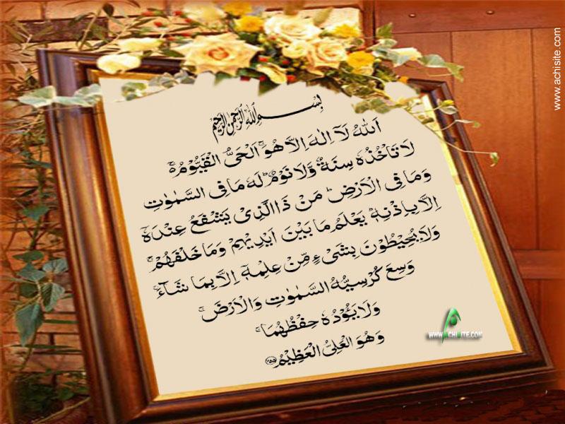 ayatal kursi islamy wallpaper - Islam Competition May 2015