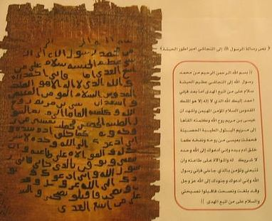 Prophet muhammads pbuh letters to various kings islam prophet muhammads pbuh letters to various kings stopboris Images