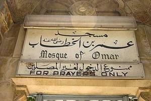 Jerusalem and Umar ibn al-Khattab (ra) | islam ru