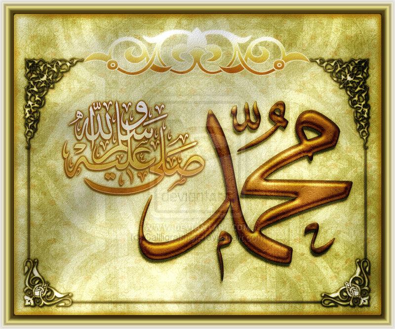 pin allah muhammad name - photo #24