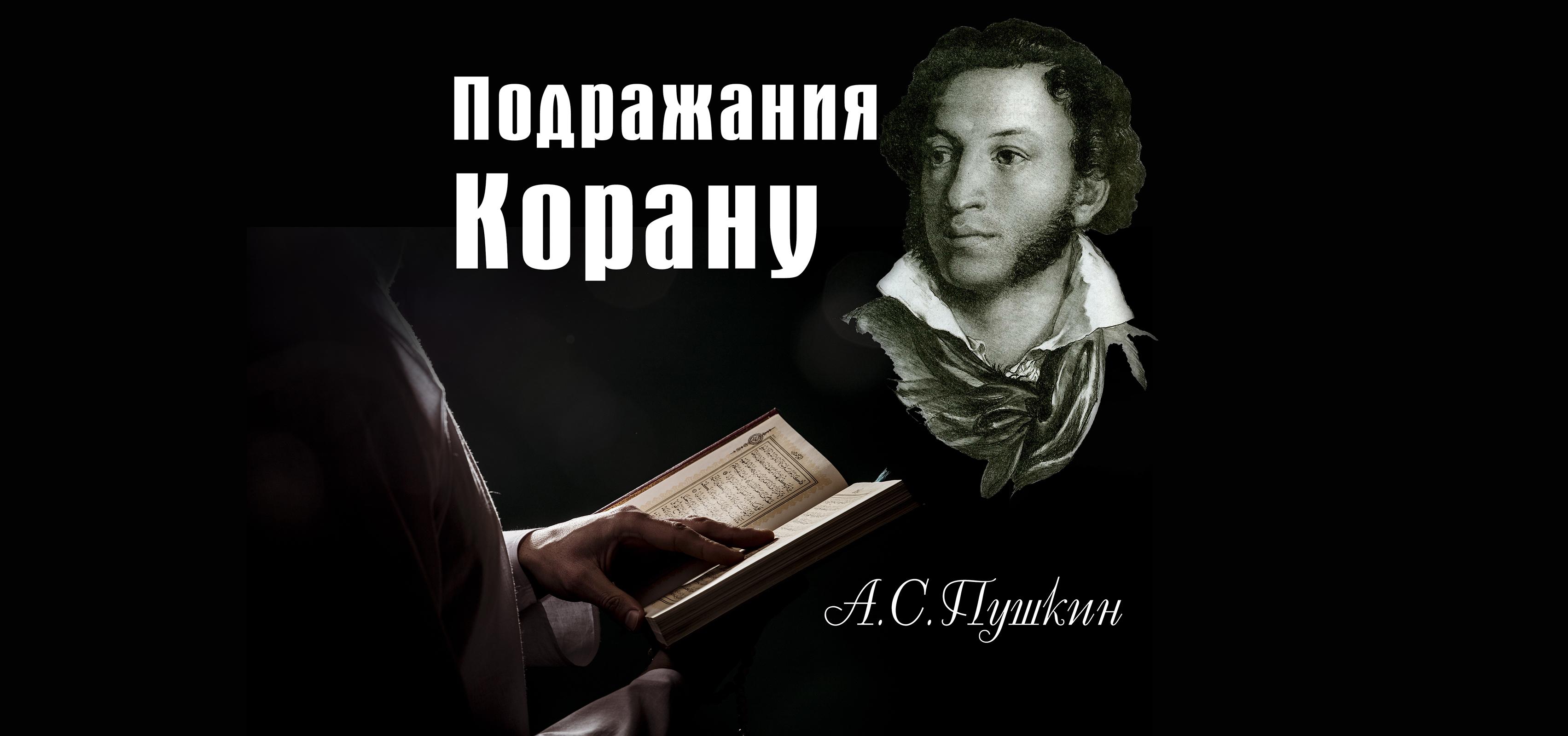 """""""Подражания Корану"""" А.С.Пушкина"""