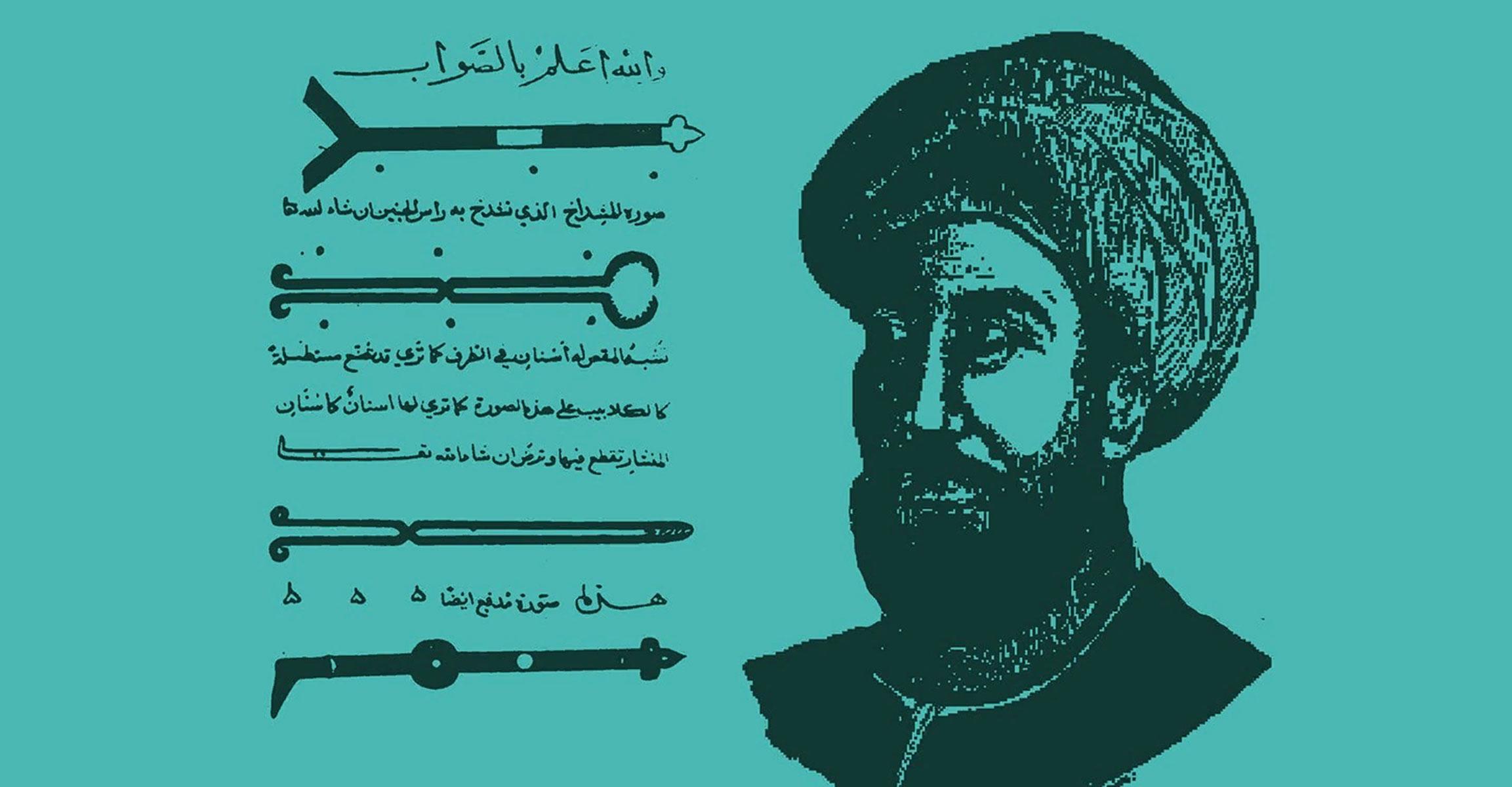 Хирургические инструменты аль-Захрави