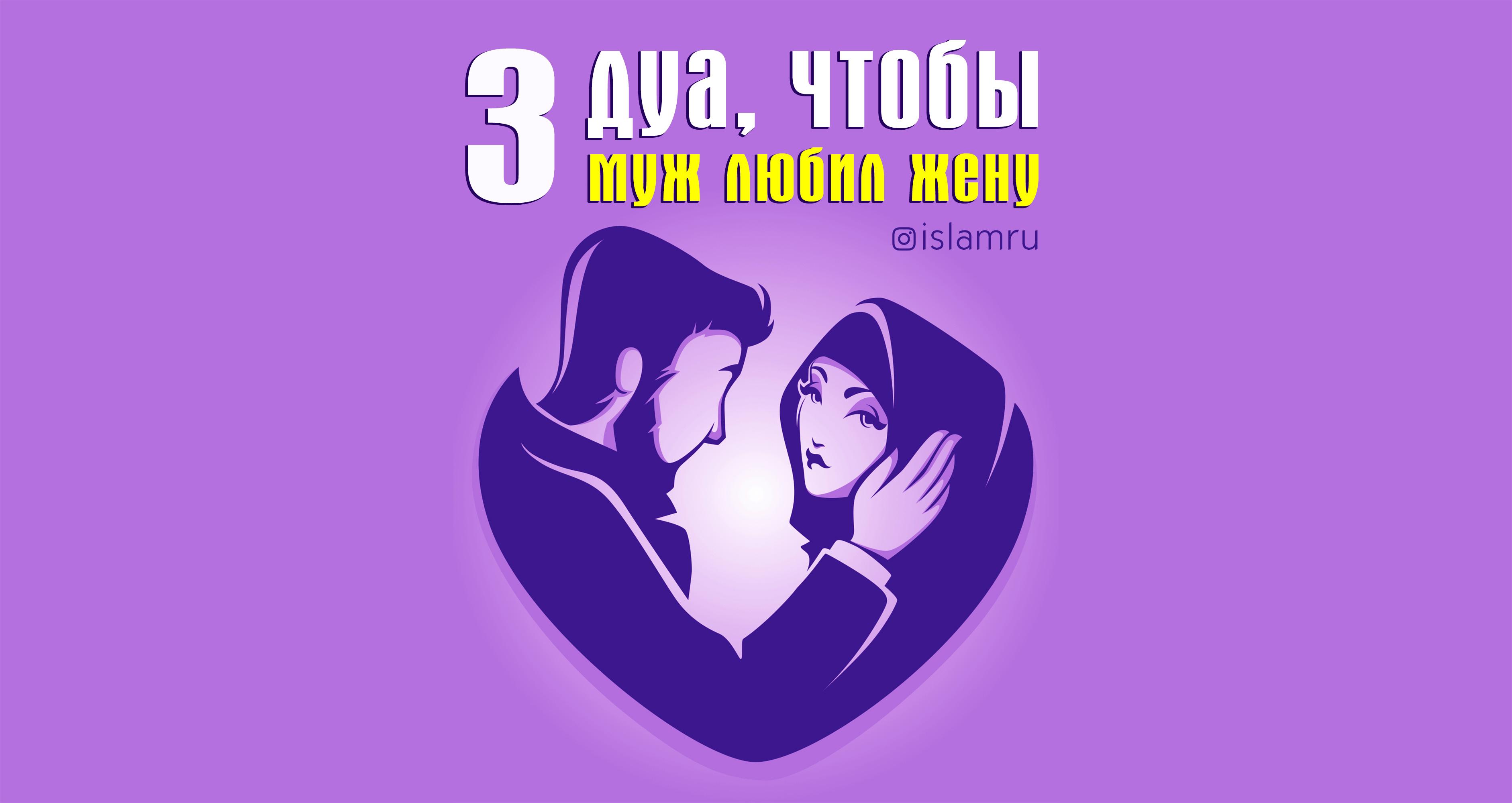 Дуа вернуть любовь мужа