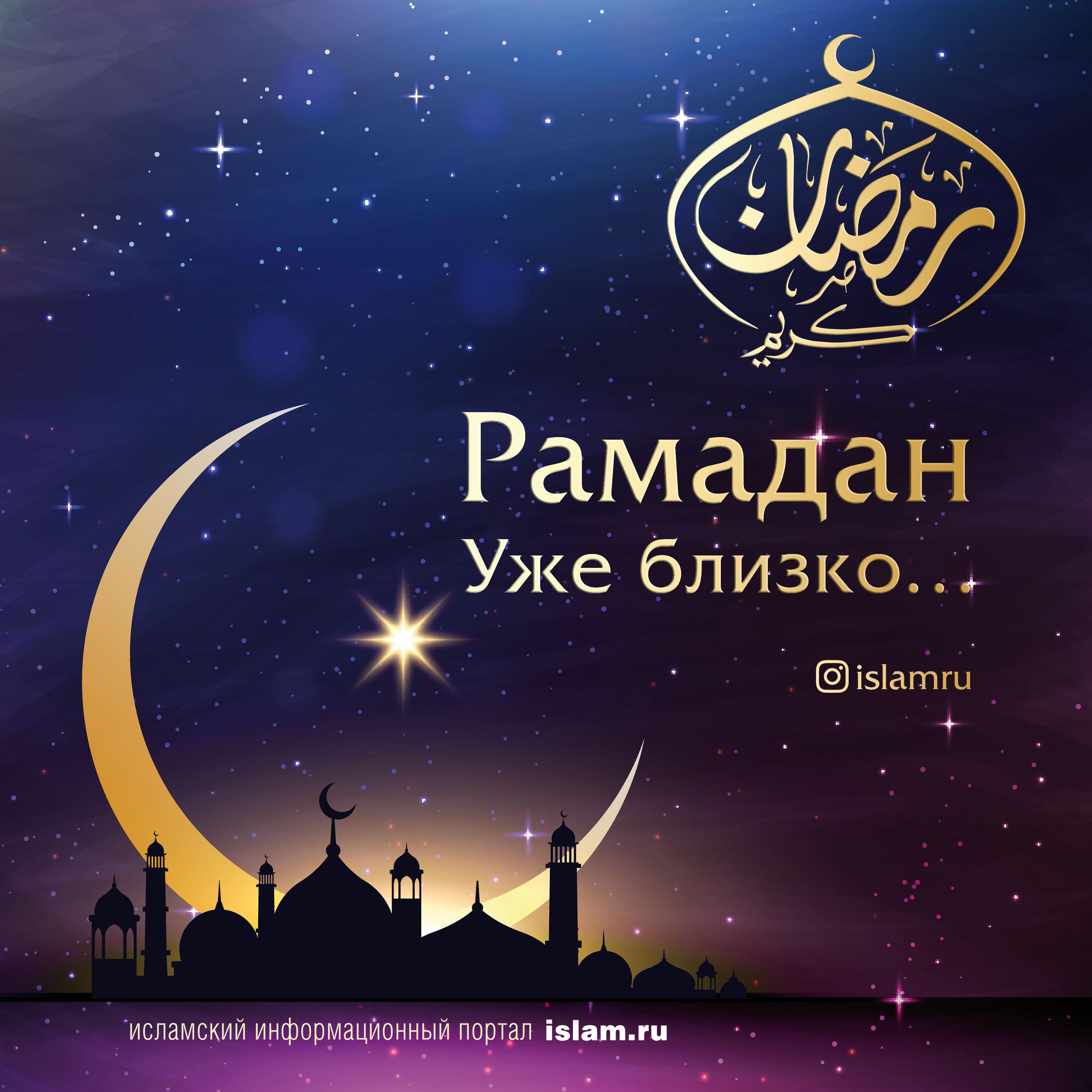 Какой сегодня праздник у мусульман 2018 поздравления 67