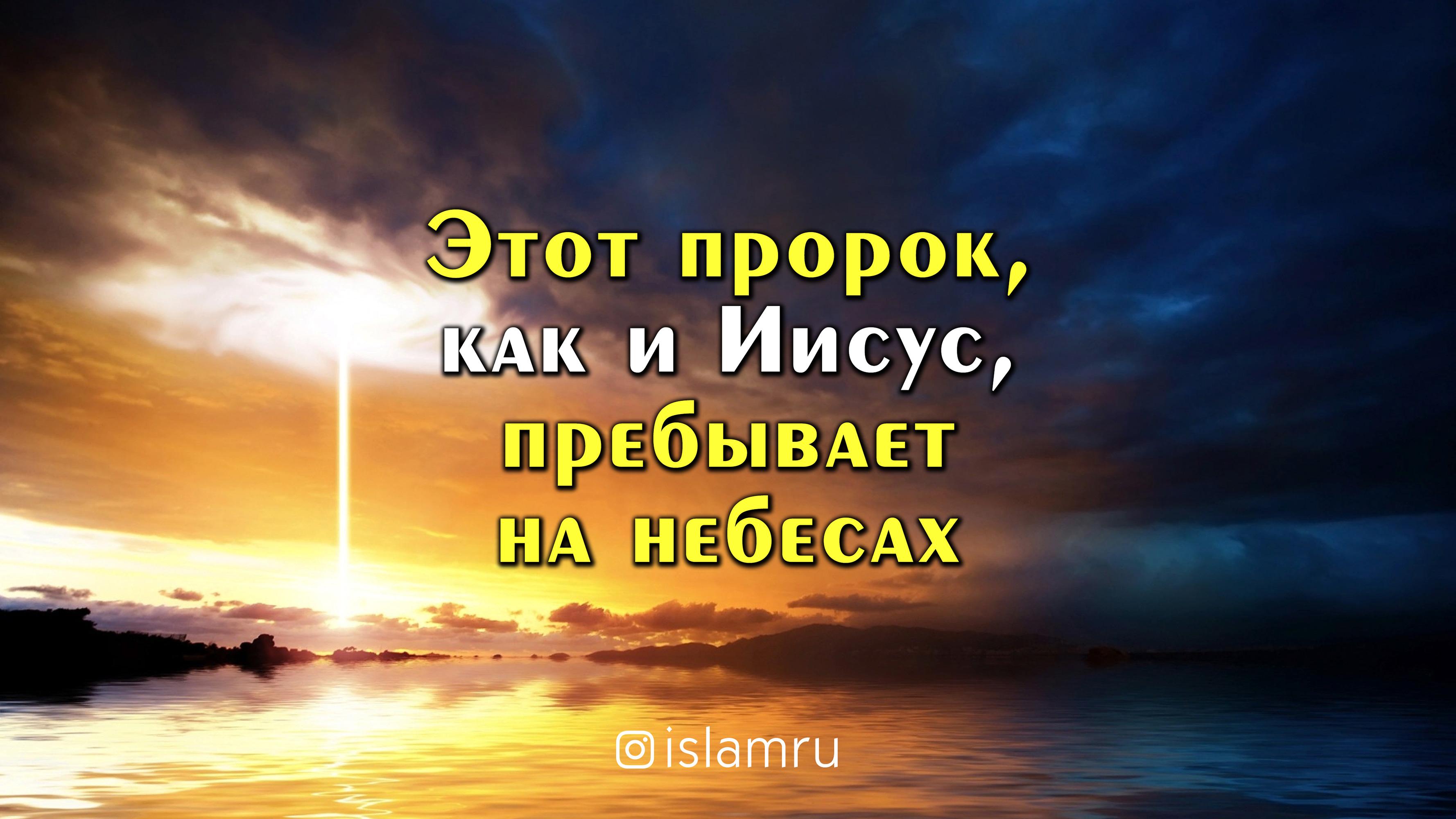 Пророк Илия (Ильяс)