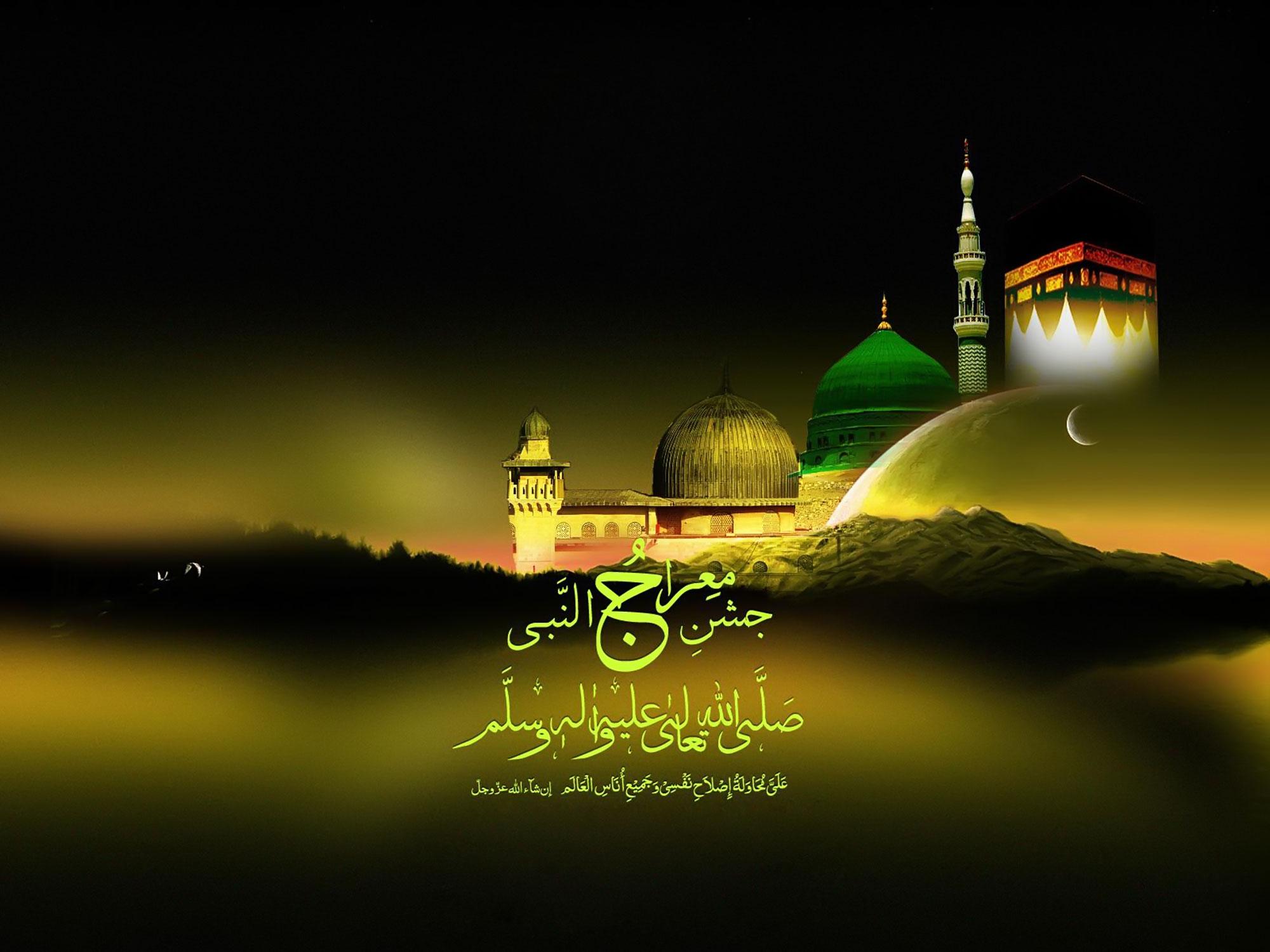 Аль-Исра валь-Ми'радж (Ночь Вознесения)