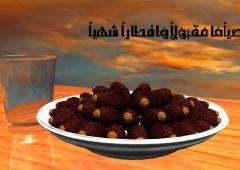 Как правильно разговляться в месяц Рамадан?