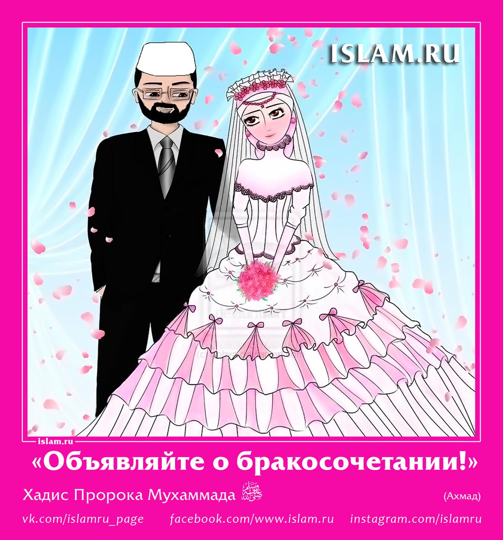 Поздравления на свадьбу по мусульмански 29